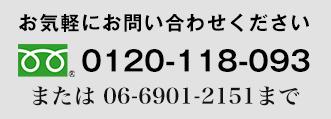 お問合わせはこちらまで TEL0120-118-093