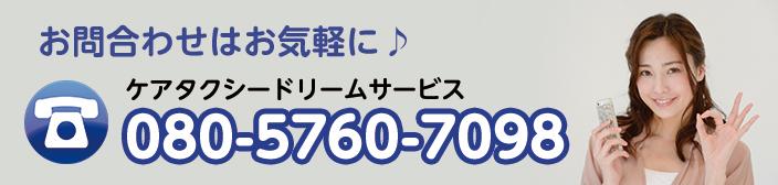 お問合わせはお気軽に♪ケアタクシードリームサービス!TEL:080-5760-7098